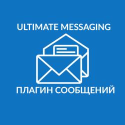 Новый плагин личных сообщений