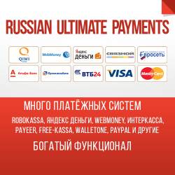 Обновление Russian Ultimate Payments 4.4.0